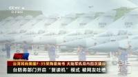 台湾将向美提F-35采购意向书 大陆军机月内四次绕台 今日亚洲2017 20170819 高清版