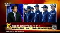 """觊觎钓鱼岛 日本要对中国渔民""""下手""""? 今日关注2017 20170819 高清版"""
