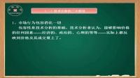 期货技术分析01:技术分析的理论基础