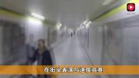 3名男子和地铁比速度 最终结果竟出人意料