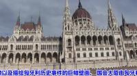 蓝色多瑙河-东欧掠影(一)游览匈牙利