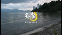 别克寰行中国抚仙湖之旅
