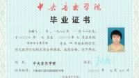 查询网址:www.chsi.com.cn(孙鹏飞学历证书)