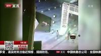 都市晚高峰(下)20170820吉林四平 女孩在景观喷泉遛狗触电身亡 家长施救也被电击 高清