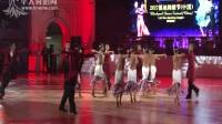2017年黑池舞蹈节(中国)团体舞表演
