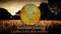 哈萨克斯坦国歌中文直译及发音标注 My Kazakhstan、Мен азастаным