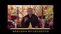 佟爱国老师:降伏淫欲心的七个关键要点(非常重要!)