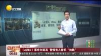"""[第一时间-辽宁]《战狼2》票房创新高警惕有人借机""""抢钱"""""""