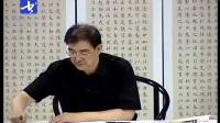 卢中南,楷书教学 九成宫 02_标清