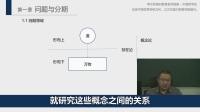 中国哲学史01-本体论-功夫境界-内圣外王