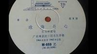 粤曲《珠海丹心》吕玉郎 1965