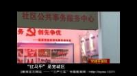 """153 吉林省长春市宽城区:打造""""红马甲""""党员服务品牌"""