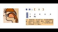 零基础学英语音标第2课:单元音之前元音[i]