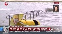 """香港:强台风""""天鸽""""来袭 台风威力减弱""""10号风球""""取消 东方新闻 20170823 高清版"""