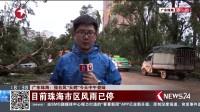 """广东珠海:强台风""""天鸽""""今天中午登陆 市区多处路段树木倒塌严重 交通大面积受阻 东方新闻 20170823 高清版"""