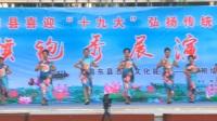 """黑龙江鸡东县迎""""十九大""""(旗袍秀)展演-《江南桃花女》鸡东老干部局旗袍队"""
