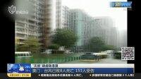 """""""天鸽""""肆虐珠港澳:澳门——台风已致8人死亡  153人受伤 上海早晨 170824"""