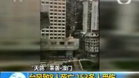 澳门:台风天鸽致8人死亡 153多人受伤 170824