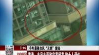 """今年最强台风""""天鸽""""登陆:香港——大风大雨致灾害频发  数十人受伤 北京您早 170824"""