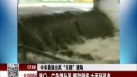 """今年最强台风""""天鸽""""登陆:澳门——广告牌坠落   棚架倒塌  大面积停电 北京您早 170824"""