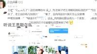 八卦:王思聪消失108天不忘撩妹 不发微博原因曝光!