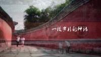 《寻梦武当》宣传片