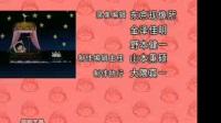混合马里奥3.1有伤通关+樱桃小丸子2动画片