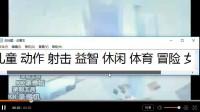 王羽彤眼游戏解说片头