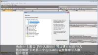 从excel文件导入输入信息 [BioNumerics 7] - Subtitles