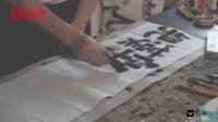武里汉外:中国书法汉字的艺术