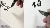 《祭伯文稿》01祭伯父豪州刺史文【陈忠建书法学堂】