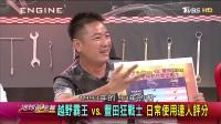 越野霸王VS丰田狂战士日常使用达人评分地球黄金线20170821
