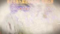 枣庄市九运会象棋围棋比赛
