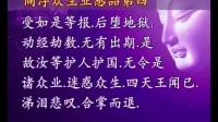 地藏菩萨本愿经 读诵60分钟(高清大字幕)