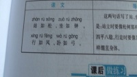 张修慎:小学语文课本的常识性错误