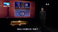湖北卫视:影视大亨邵逸夫之霸业初成