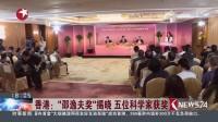 """[东方新闻]香港:""""邵逸夫奖""""揭晓五位科学家获奖"""