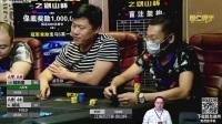 【德州扑克最强牌手】2017江海百万系列赛之剑山杯 Day2