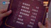 开心剧乐部 170826