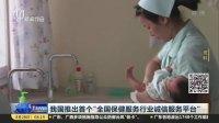 """我国推出首个""""全国保健服务行业诚信服务平台"""" 上海早晨 170828"""