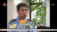 [河北卫视]北京市食药监局再次约谈海底捞