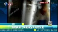 [天津卫视]北京海底捞两门店被曝光后厨脏乱差