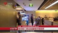 [江苏卫视]封面:海底捞后厨被曝脏乱差后续