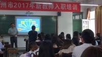 崇州市2017年新教师入职培训(十七)互动分享学习收获感悟