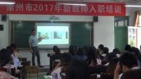 崇州市2017年新教师入职培训(十六)steam教育推广介绍