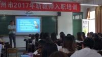 崇州市2017年新教师入职培训(十八)几条职业规划发展的建议