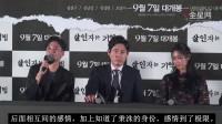 【全星网】《杀人者》金雪炫遭背摔 金南佶与导演推卸责任