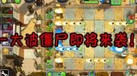 [苍天eap]植物大战僵尸2中文版 EP2:如何用烧饼修改器戓得植物和打雪人入侵