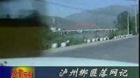 《中国西部刑侦大案》(13)【泸洲绑架落网记、喋血竹海】