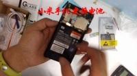 小米手机更换电池4c